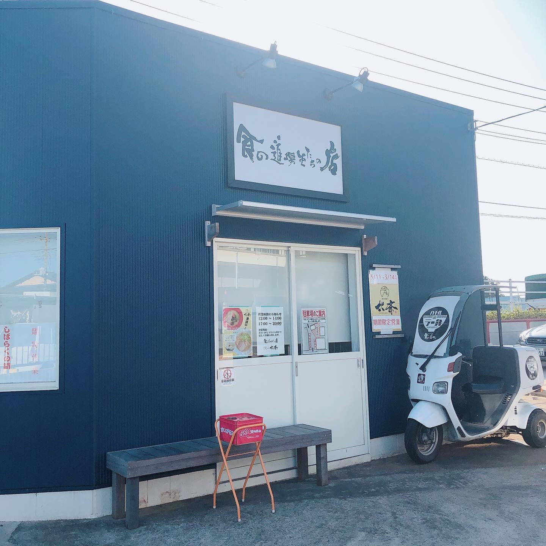 明日3/11 12時から食の道場生たちの店にて「湘南麺や 北斎」による期間限定販売を行います。期間は14日(日)の14時までです!お近くの方はぜひマスクしてお立ち寄りください。おなじみワンコイン500円ラーメンも用意しております!#食の道場#ラーメン学校#千葉県#八千代市#米本#濃厚#豚骨ラーメン #豚骨魚介 #ラーメン#らーめん#自家製麺#麺スタグラム#ラーメン好きな人と繋がりたい#ラーメン好きと繋がりたい#ラーメン好き #食の道場生たちの店 #湘南麺や北斎