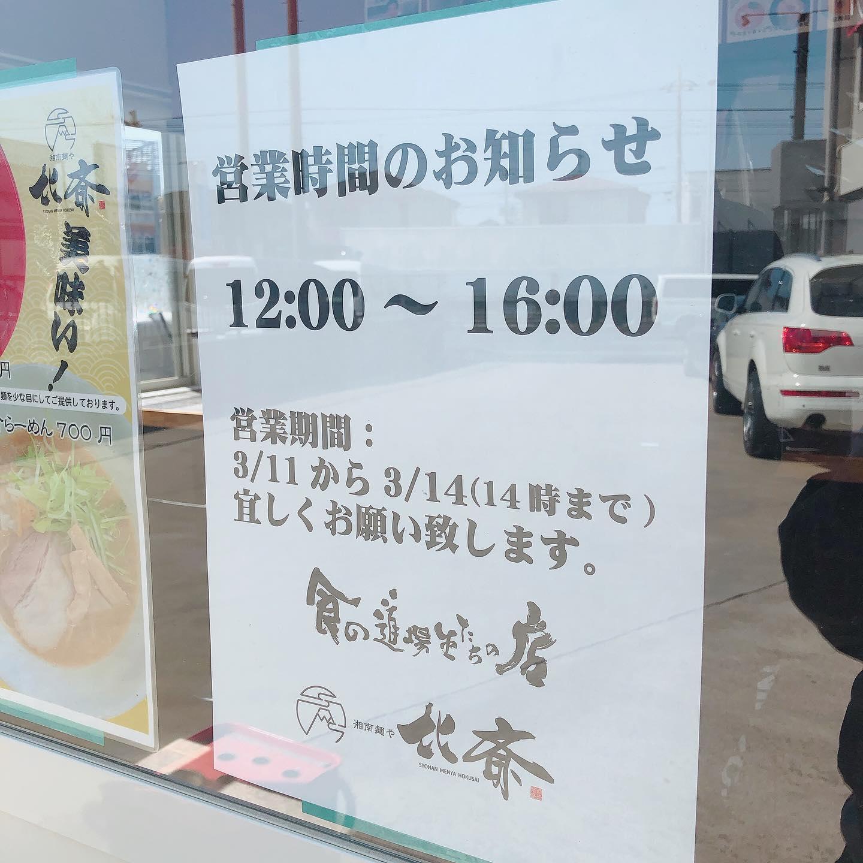 千葉県八千代市にあります 食の道場生たちの店内 湘南麺や北斎です。直前の変更で大変申し訳ありませんが営業時間の変更をお知らせ致します。本日3/11(木)から13日(土)は12時から16時最終日14日(日)は12時から14時までの営業となります。どうぞ宜しくお願い致します。#食の道場#ラーメン学校#千葉県#八千代市#米本#濃厚#とんこつラーメン #豚骨 #豚骨魚介 #ラーメン#らーめん#自家製麺#麺スタグラム#ラーメン好きな人と繋がりたい#ラーメン好きと繋がりたい#ラーメン好き #食の道場生たちの店 #湘南麺や北斎